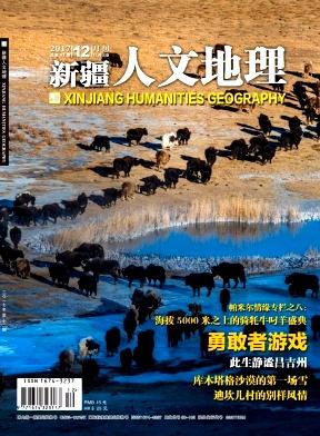 《新疆人文地理》