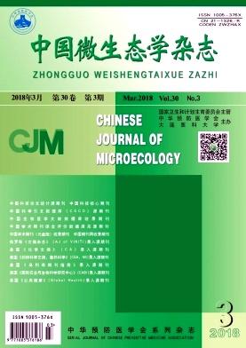 《中国微生态学》