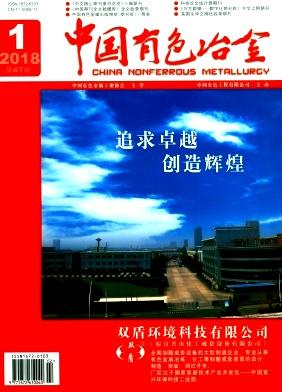 《中国有色冶金》