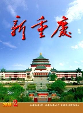 《新重庆》