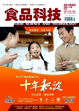 《食品科技》