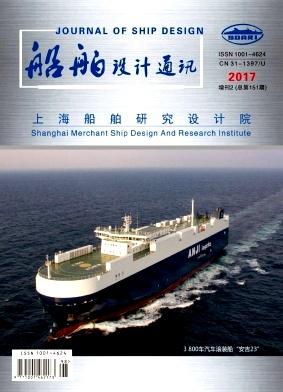 《船舶设计通讯》