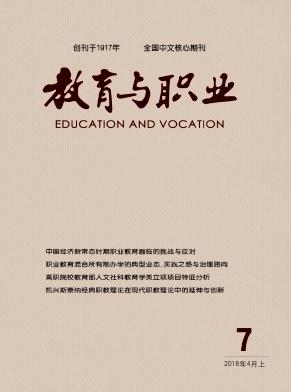 《教育与职业》