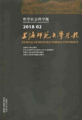 《上海师范大学学报(哲学社会科学版)》