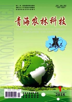 《青海农林科技》