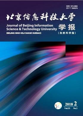 《北京信息科技大学学报(自然科学版)》