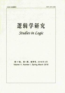 《逻辑学研究》