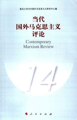 《当代国外马克思主义评论》
