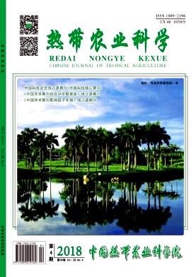 《热带农业科学》