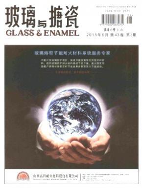 《玻璃与搪瓷》