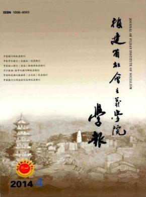 《福建省社会主义学院学报》