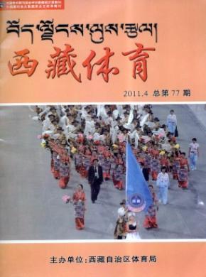 《西藏体育》