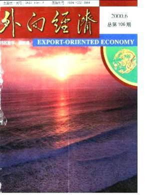 《外向经济》