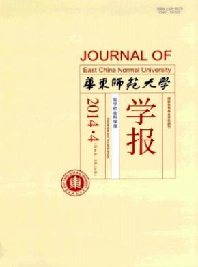 《华东师范大学学报(哲学社会科学版)》