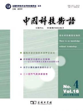 《中国科技术语》