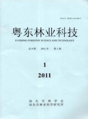 《粤东林业科技》