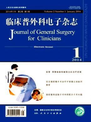 《临床普外科电子》