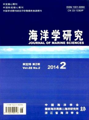 《海洋学研究》