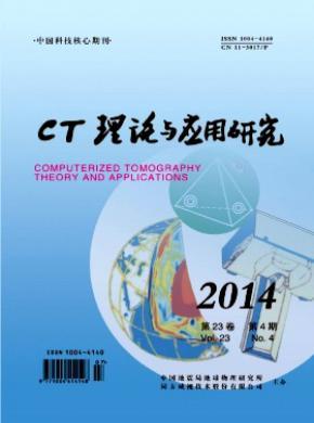 《CT理论与应用研究》