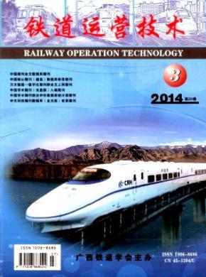 《铁道运营技术》