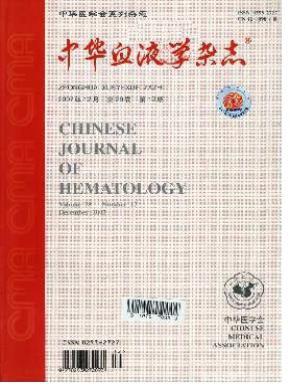 《中华血液学》