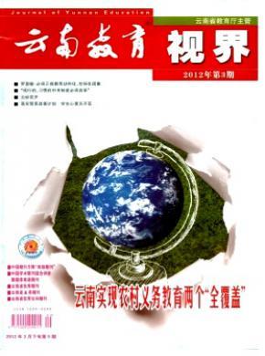 《云南教育(视界时政版)》