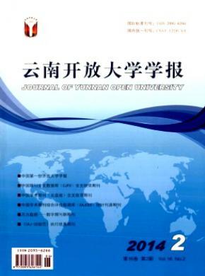 《云南开放大学学报》