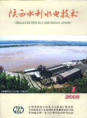 《陕西水利水电技术》