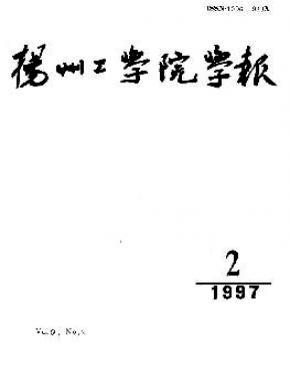 《扬州工学院学报》