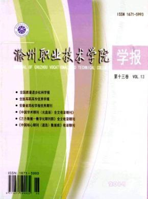 《滁州职业技术学院学报》
