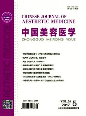 《中国美容医学》