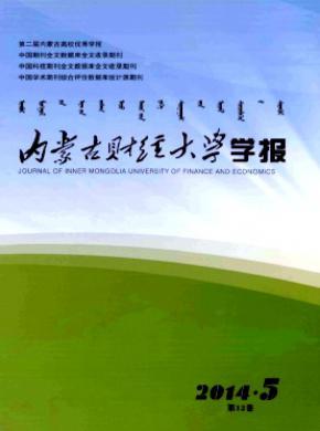 《内蒙古财经大学学报》