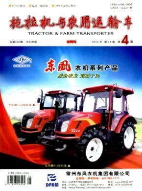 《拖拉机与农用运输车》