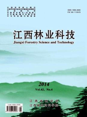 《江西林业科技》