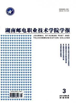 《湖南邮电职业技术学院学报》