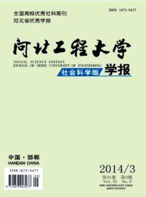 《河北工程大学学报(社会科学版)》