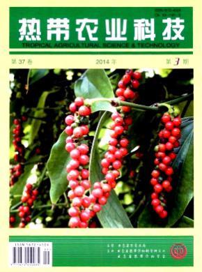 《热带农业科技》
