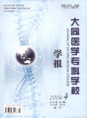 《大同医学专科学校学报》