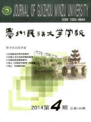 《贵州民族大学学报(哲学社会科学版)》