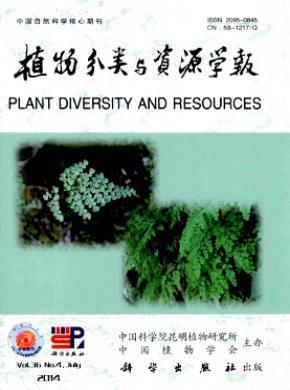《植物分类与资源学报》