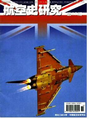 《航空史研究》