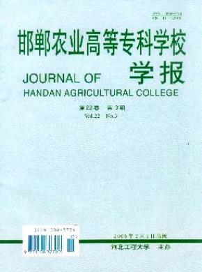 《邯郸农业高等专科学校学报》