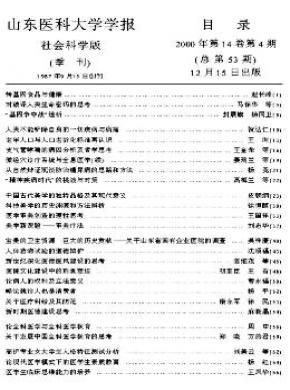 《山东医科大学学报(社会科学版)》