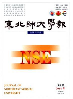 《东北师大学报(自然科学版)》
