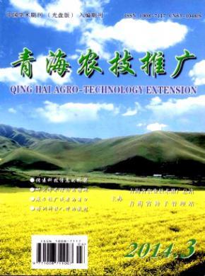 《青海农技推广》