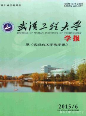 《武汉工程大学学报》