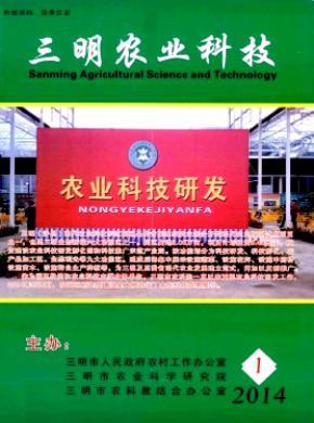 《三明农业科技》