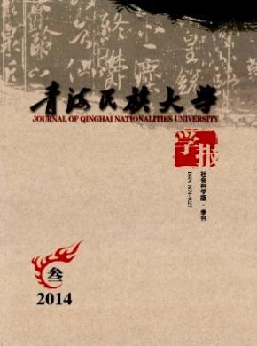 《青海民族大学学报(社会科学版)》