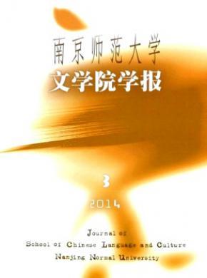 《南京师范大学文学院学报》