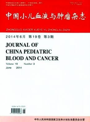 《中国小儿血液与肿瘤》